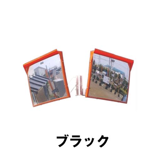 カーブミラー 角型600mm×800mm アクリル製ミラー2面鏡セット(道路反射鏡) HPLA-角6080W(ブラック) 二面鏡ミラーのみ