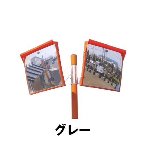 カーブミラー 角型600mm×800mm アクリル製ミラー2面鏡と支柱セット(道路反射鏡) HPLA-角6080WP(グレー) 二面鏡ポール付