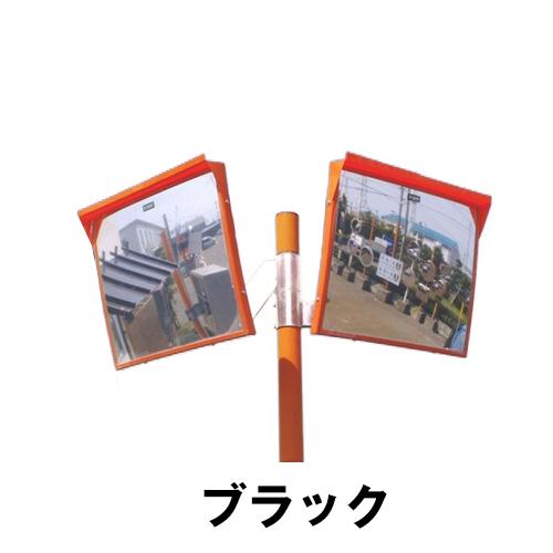 カーブミラー 角型600mm×500mm アクリル製ミラー2面鏡と支柱セット(道路反射鏡) HPLA-角5060WP(ブラック) 二面鏡ポール付