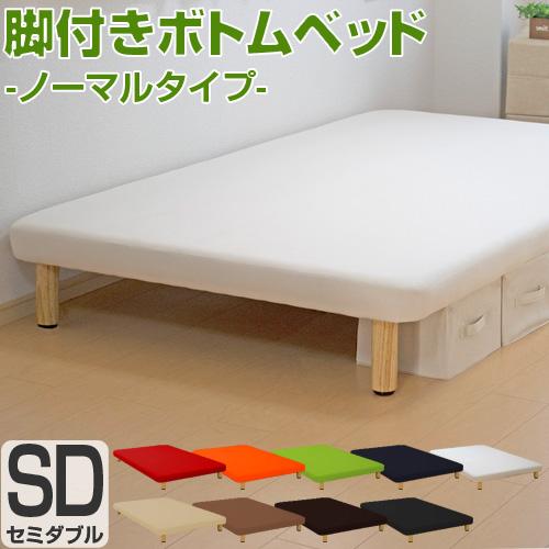 ベッド セミダブル フレーム 脚付きボトムベッド「ノーマルタイプ」(幅120cm) 3年保証 シンプル ベット ベッド下 収納 ベッドフレーム ヘッドボードなし 4畳 6畳 8畳 新生活