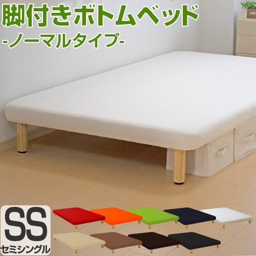 ベッド セミシングル フレーム 脚付きボトムベッド「ノーマルタイプ」(幅85cm) 3年保証 シンプル ベット ベッド下 収納 ベッドフレーム ヘッドボードなし 4畳 6畳 8畳