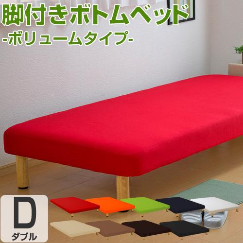 ベッドフレーム ダブル 脚付きボトムベッド「ボリュームタイプ」(幅140cm)【日本製 3年保証】 シンプル ベット ベッド下 収納 ベッドフレーム ヘッドボードなし