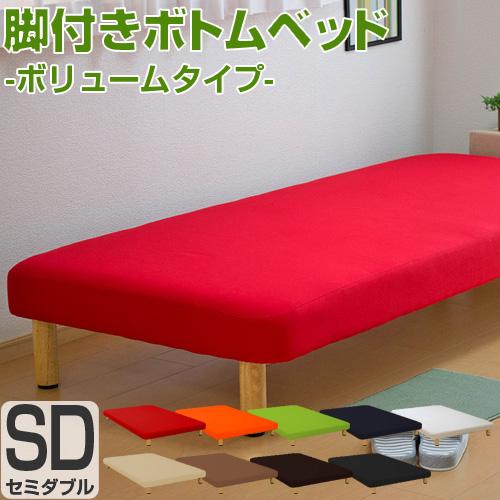 ベッド セミダブル フレーム 脚付きボトムベッド「ボリュームタイプ」(幅120cm) 3年保証 シンプル ベット ベッド下 収納 ベッドフレーム ヘッドボードなし 4畳 6畳 8畳