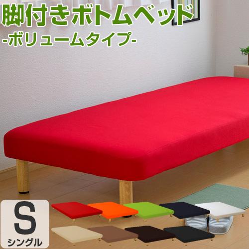 ベッド シングル フレーム 脚付きボトムベッド「ボリュームタイプ」(幅97cm)【日本製 3年保証】 ベット ベッド下 収納 ベッドフレーム ヘッドボードなし