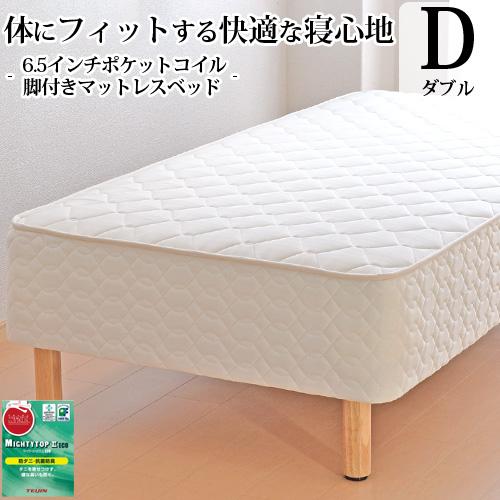 脚付きマットレス ベッド ダブル 6.5インチポケットコイル「抗菌綿入りヘリンボーン生地」(幅140cm 本体厚み約28cm) 日本製 3年保証 シンプル ダブル マットレス付き マットレスベッド