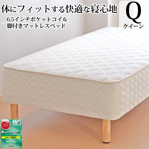 脚付きマットレス ベッド クイーンサイズ 6.5インチポケットコイル「抗菌綿入りヘリンボーン生地」(幅160cmまたは幅80cmx2本 本体厚み約28cm) 日本製 3年保証 シンプル マットレス付き