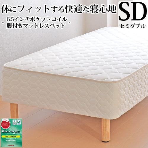 脚付きマットレス ベッド セミダブル 6.5インチポケットコイル「抗菌綿入りヘリンボーン生地」(幅120cm 本体厚み約28cm) 日本製 3年保証 シンプル セミダブル マットレス付き マットレスベッド