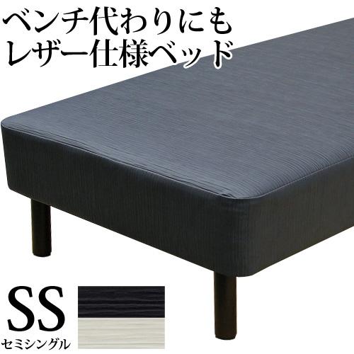 脚付きマットレス ベッド セミシングル 日本製 SSサイズ 薄型ボンネルコイル「プレミアムレザー仕様」(幅85cm) 3年保証 シンプル 収納 ベッド下収納 ベッド マットレス付き 合成皮革 マットレスベッド