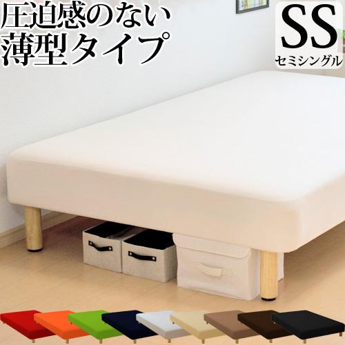 脚付きマットレス ベッド セミシングル(SSサイズ) 薄型ボンネルコイル「オックス生地」(幅85cm 本体厚み約20cm) 3年保証 シンプル 収納 セミシングル ベッド下収納 ベッド マットレス付き マットレスベッド