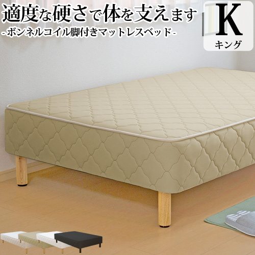 脚付きマットレス ベッド キングサイズ ボンネルコイル (幅180cmまたは幅90cmx2本 本体厚み約25cm) 日本製 3年保証 シンプル 収納 キング ベッド下収納 ベッド マットレス付き マットレスベッド