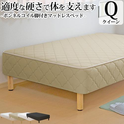 脚付きマットレス ベッド クイーンサイズ ボンネルコイル (幅160cmまたは幅80cmx2本 本体厚み約25cm) 3年保証 シンプル 収納 クイーンベッド下収納 ベッド マットレス付き マットレスベッド