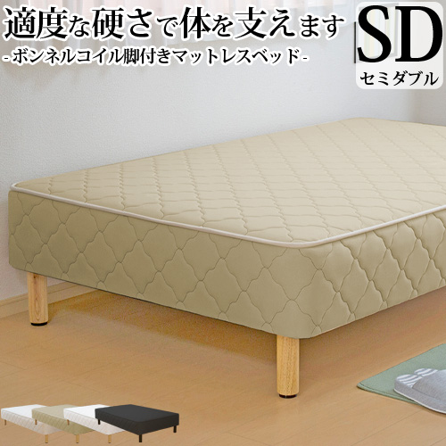 脚付きマットレス ベッド セミダブル ボンネルコイル (幅120cm 本体厚み約25cm) 日本製 3年保証 シンプル 収納 セミダブル ベッド下収納 ベッド マットレス付き マットレスベッド