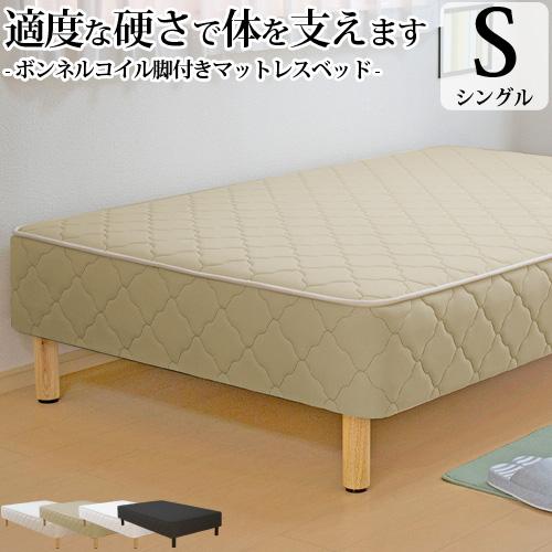 脚付きマットレス ベッド シングル ボンネルコイル (幅97cm 本体厚み約25cm) 日本製 3年保証 シンプル 収納 シングル ベッド下収納 ベッド マットレス付き マットレスベッド