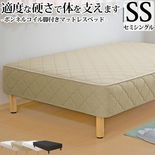 脚付きマットレス ベッド セミシングル(SSサイズ) ボンネルコイル (幅85cm 本体厚み約25cm) 3年保証 シンプル 収納 セミシングル ベッド下収納 ベッド マットレス付き マットレスベッド