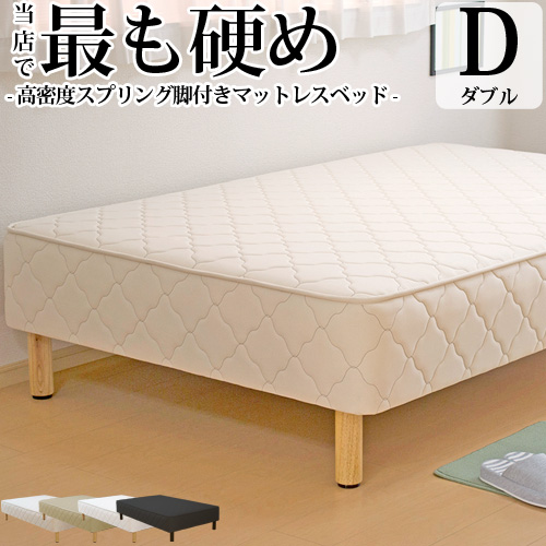 脚付きマットレス ベッド ダブル 硬め 高密度スプリング (幅140cm 本体厚み約25cm) 日本製 3年保証 シンプル 収納 ダブル ベッド下収納 ベッド マットレス付き マットレスベッド