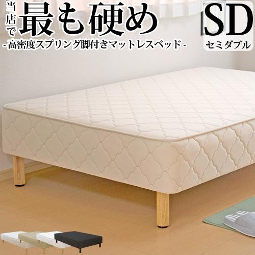脚付きマットレス ベッド セミダブル 日本製 硬め 高密度スプリング 幅120cm 本体厚み約25cm 3年保証 シンプル 収納 ベッド下収納 ベッド マットレス付き マットレスベッド
