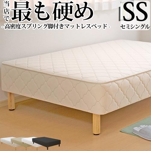 脚付きマットレス ベッド セミシングル(SSサイズ) 硬め 高密度スプリング (幅85cm 本体厚み約25cm) 日本製 3年保証 シンプル 収納 セミシングル ベッド下収納 ベッド マットレス付き マットレスベッド