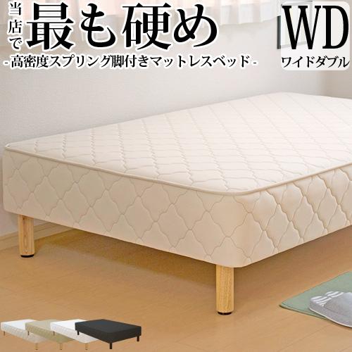 脚付きマットレス ベッド ワイドダブル 硬め 高密度スプリング (幅152cm 本体厚み約25cm) 3年保証 シンプル 収納 ワイドダブル ベッド下収納 ベッド マットレス付き マットレスベッド