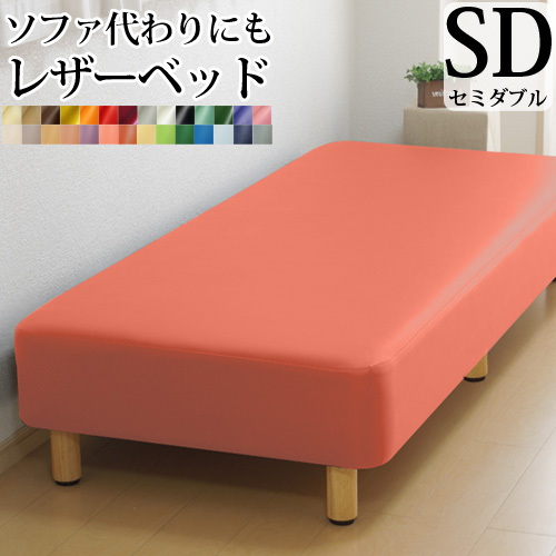 脚付きマットレス ベッド セミダブル 硬め 高密度スプリング「ソフトレザー仕様」(幅120cm 本体厚み約25cm) 日本製 3年保証 シンプル 収納 セミダブル ベッド下収納 ベッド マットレス付き 合成皮革 マットレスベッド