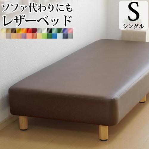 脚付きマットレス ベッド シングル 硬め 高密度スプリング「ソフトレザー仕様」(幅97cm 本体厚み約25cm) 日本製 3年保証 シンプル シングル ベッド下収納 ベッド マットレス付き 合成皮革 マットレスベッド