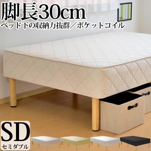 送料無料 脚付きマットレス ベッド セミダブル脚長タイプ ポケットコイル(幅120cm) 日本製 3年保証 セミダブル ベッド下収納 マットレス付き マットレスベッド
