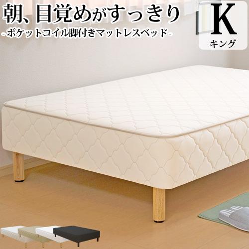 脚付きマットレス ベッド キングサイズ ポケットコイル (幅180cmまたは幅90cmx2本 本体厚み約25cm) 日本製 3年保証 シンプル 収納 キング ベッド下収納 ベッド マットレス付き マットレスベッド