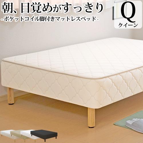 脚付きマットレス ベッド クイーンサイズ ポケットコイル (幅160cmまたは幅80cmx2本 本体厚み約25cm)【日本製 3年保証】 シンプル 収納 クイーンベッド下収納 ベッド マットレス付き マットレスベッド