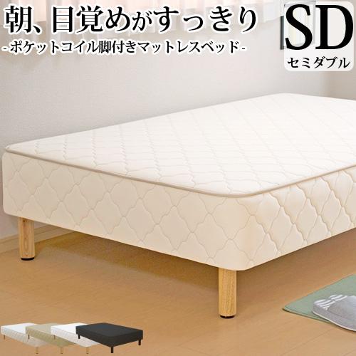 脚付きマットレス ベッド セミダブル 日本製 ポケットコイル (幅120cm 本体厚み約25cm) 3年保証 シンプル 収納 ベッド下収納 ベッド マットレス付き マットレスベッド 新生活