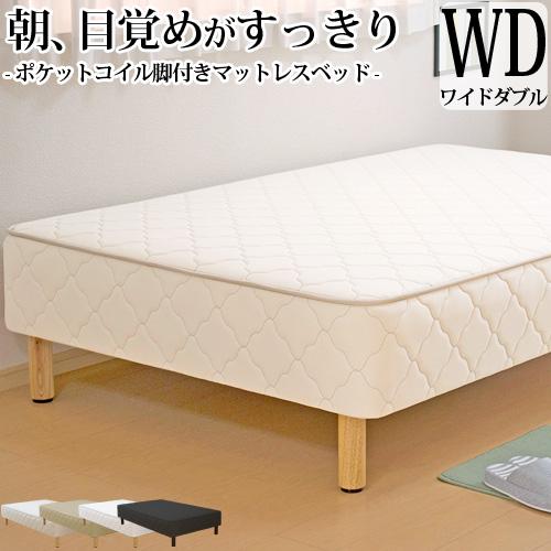 脚付きマットレス ベッド ワイドダブル ポケットコイル (幅152cm 本体厚み約25cm) 日本製 3年保証 シンプル 収納 ワイドダブル ベッド下収納 ベッド マットレス付き マットレスベッド