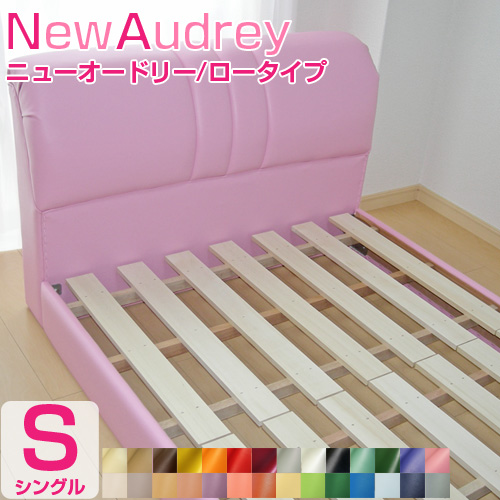 ベッドフレーム シングル すのこ仕様 ロータイプ 「NEWオードリー」ソフトレザーベッド(幅101cm)ベッド フレームのみ 合成皮革 ベッド 4畳 6畳 8畳