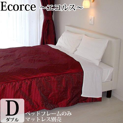 ベッドフレーム ダブル プレミアムシリーズベッド「エコルス」(幅141cm)ベッド フレームのみ ベッド 合成皮革 4畳 6畳 8畳