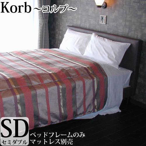 ベッドフレーム セミダブル プレミアムシリーズベッド「コルプ」(幅121cm)ベッド フレームのみ ベッド 合成皮革 4畳 6畳 8畳