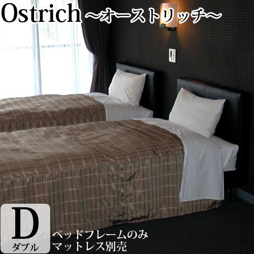 ベッドフレーム ダブル プレミアムシリーズベッド「オーストリッチ」(幅141cm)ベッド フレームのみ ベッド 合成皮革 4畳 6畳 8畳
