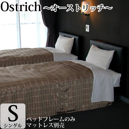 ベッドフレーム シングル プレミアムシリーズベッド「オーストリッチ」(幅98cm)ベッド フレームのみ ベッド 合成皮革 4畳 6畳 8畳