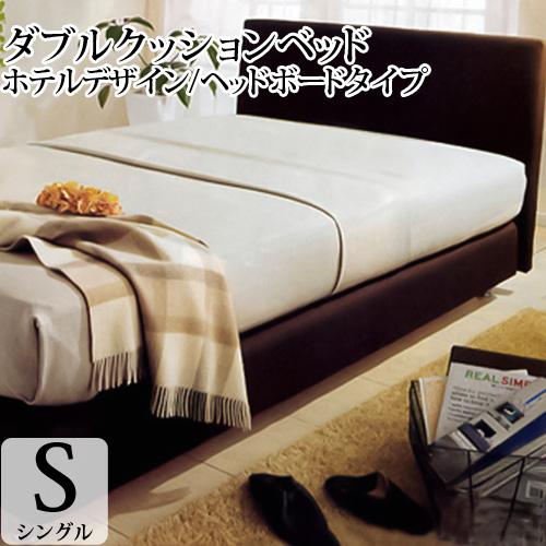 ダブルクッションベッド シングル スマートタイプ ポケットコイルマットレス 「ヘッドボード付き」(幅97cm) 日本製 3年保証