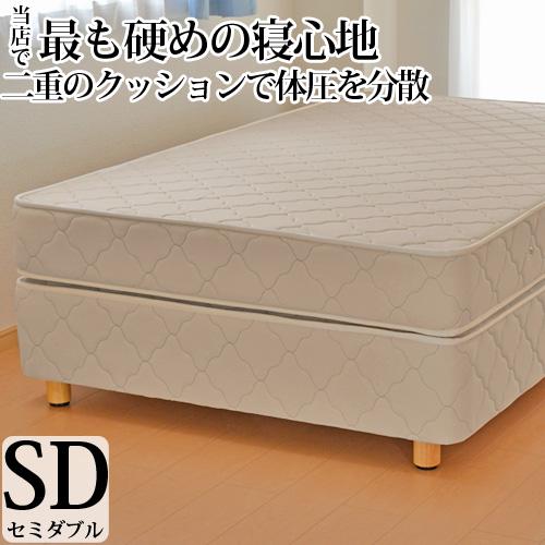 ダブルクッションベッド セミダブル 硬め 高密度スプリング 「ボトム・キルティング生地タイプ」(幅120cm) 日本製 3年保証