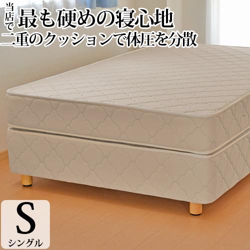 ダブルクッションベッド シングル 硬め 高密度スプリング 「ボトム・キルティング生地タイプ」(幅97cm) 日本製 3年保証