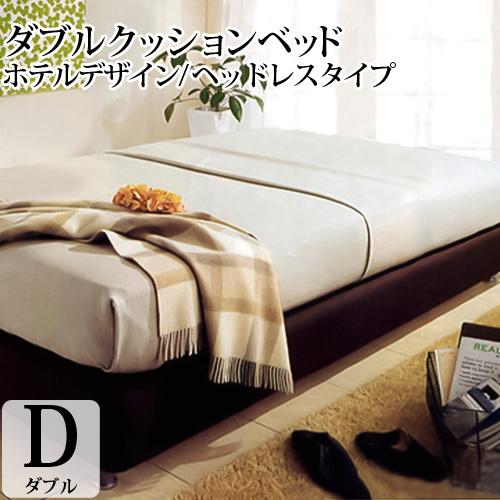 ダブルクッションベッド ダブル スマートタイプ ポケットコイルマットレス 「ヘッドレスタイプ」(幅140cm) 日本製 3年保証
