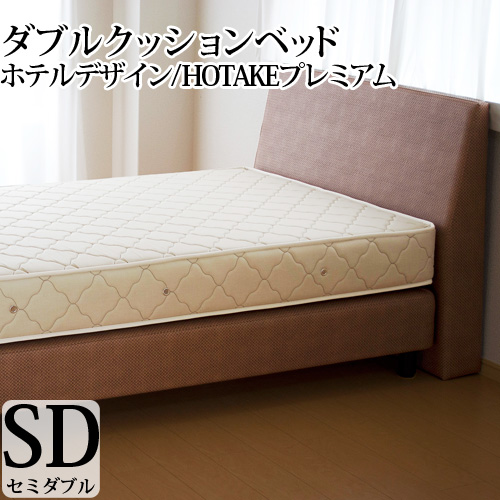 ダブルクッションベッド セミダブル ヘッドボード付き ポケットコイルマットレス 幅120cm 日本製 3年保証