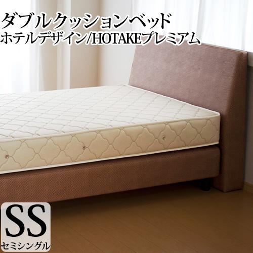 ダブルクッションベッド セミシングル 「HOTAKEプレミアム」 ヘッドボード付き ポケットコイルマットレス(幅85cm) 日本製 3年保証
