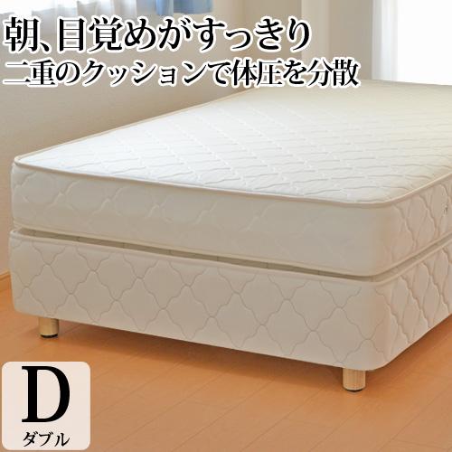 ダブルクッションベッド ダブル ポケットコイル 「ボトム・キルティング生地タイプ」(幅140cm) 日本製 3年保証