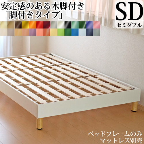 ベッドフレーム セミダブル すのこ仕様 「フットフットベッドシリーズ(ソフトレザー仕様)脚付きタイプ(幅120cm)ベッド フレームのみ 新生活