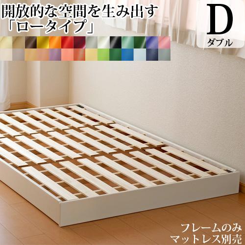 ベッドフレーム ダブル すのこ仕様 「フットフットベッドシリーズ(ソフトレザー仕様)」ロータイプ(幅140cm)ベッド フレームのみレザーベッド ベッド 合成皮革 4畳 6畳 8畳 新生活