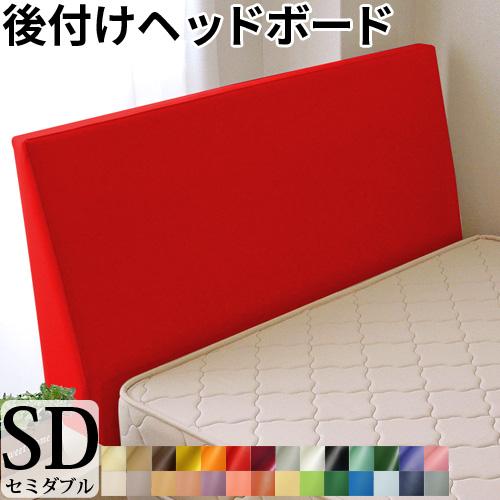 ベッド ヘッド ボード 後付け セミダブル ヘッドボード「ソフトレザー仕様」幅120cm(セミダブルサイズベッド対応) 日本製 ベッド ヘッド 合成皮革