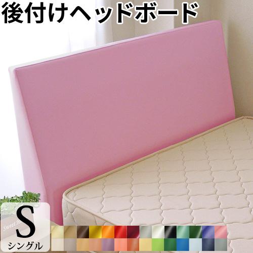 クーポン配布中 ベッド ヘッド ボード 後付け シングル ヘッドボード「ソフトレザー仕様」 幅97cm(シングルサイズベッド対応) 日本製 ベッド ヘッド 合成皮革