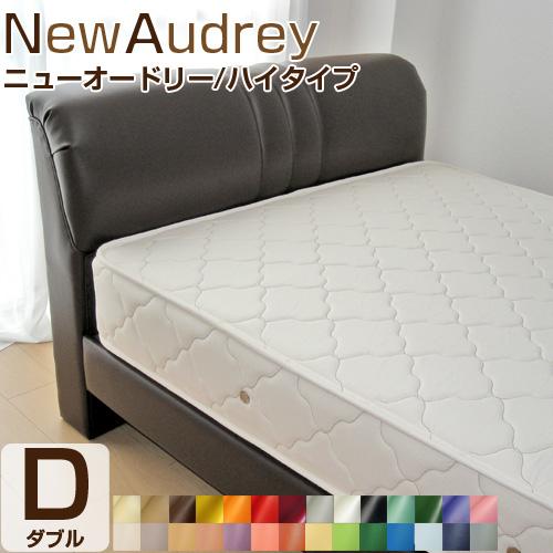 ベッド ダブル マットレス付き すのこ フレーム ハイタイプ「NEWオードリー」ソフトレザーベッド(幅141cm) ベット レザーベッド 姫系 合成皮革 ベッド おしゃれ 4畳 6畳 8畳 新生活