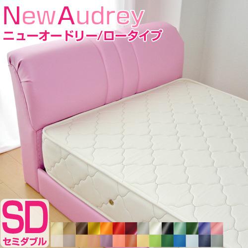 ベッド セミダブル マットレス付き すのこ フレーム ロータイプ「NEWオードリー」ソフトレザーベッド(幅121cm)【日本製】 レザーベッド 姫系 おしゃれ 合成皮革 ベッド 背もたれヘッドボード おしゃれ