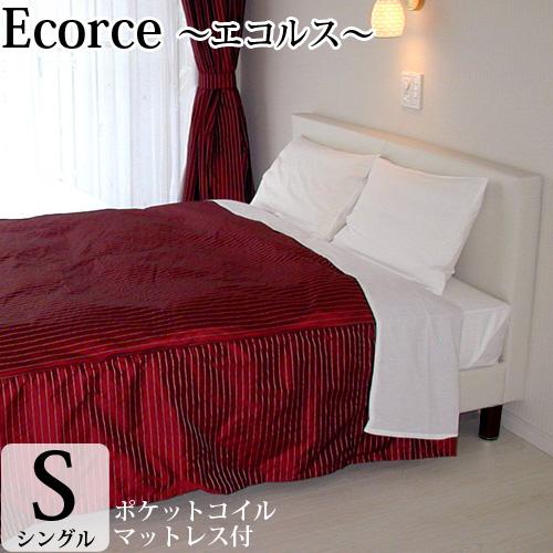 ベッド シングル マットレス付きベッド(ポケットコイル) プレミアムシリーズベッド「エコルス」(幅98cm) 3年保証 ベッド 合成皮革 おしゃれ 4畳 6畳 8畳 新生活