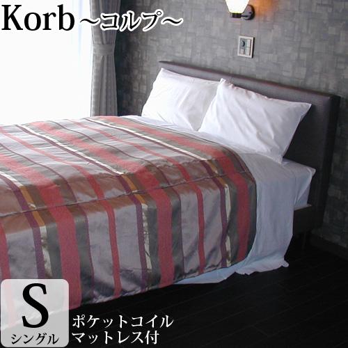 ベッド シングル マットレス付きベッド(ポケットコイル) プレミアムシリーズベッド「コルプ」(幅98cm) 3年保証 ベッド 合成皮革 おしゃれ 4畳 6畳 8畳