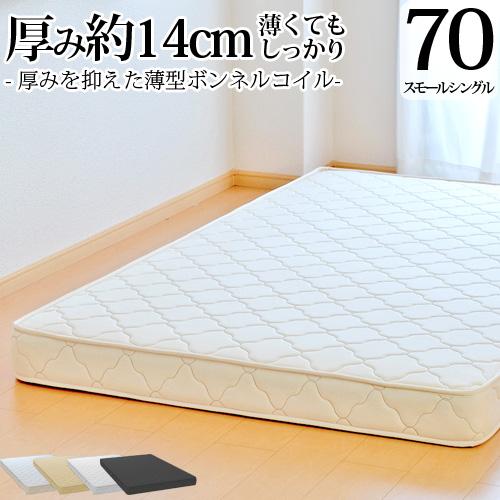 マットレス スモールシングル70cm 薄型ボンネルコイル(幅70cm 厚み約14cm) 日本製 3年保証 ベッド用マットレス ベッドマットレス 薄い